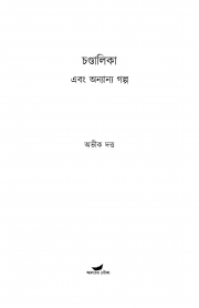 chandalika ebong onyanyo golpo (eBook)