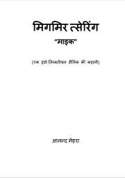 मिगमिर सेरिंग  (eBook)
