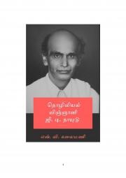 தொழிலியல் விஞ்ஞானி ஜி. டி. நாயுடு (eBook)