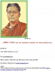 Burhi aair sadhu (eBook)