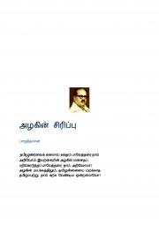அழகின் சிரிப்பு (eBook)