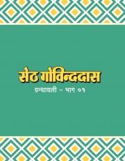 Govinddas Granthawali - Part 1