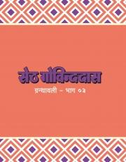 Govinddas Granthawali - 3