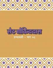 Govinddas Granthawali - 8