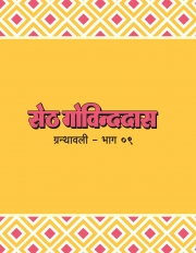 Govinddas Granthawali - 9