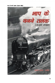 Bhaap ke Banane Talak (eBook)