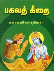 பகவத் கீதை (eBook)
