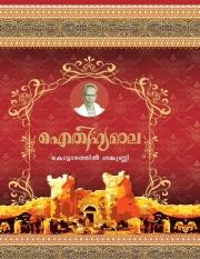 ഐതിഹ്യമാല (Aithihyamala) (eBook)