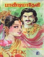 பாண்டிமாதேவி (eBook)