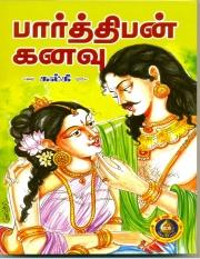 பார்த்திபன் கனவு (eBook)