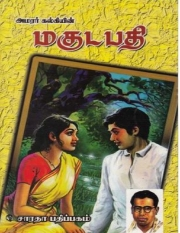 மகுடபதி (eBook)