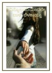 ನಿನ್ನೊಲುಮೆಯಿಂದಲೆ ಬಾಳು ಬೆಳಕಾಯ್ತು (eBook)