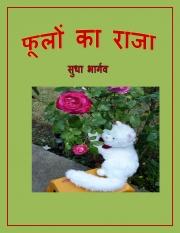 फूलों का राजा  (eBook)