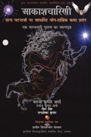 Aakashcharini (The Flying Yogini)