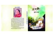 Rooposhir Roopkatha (eBook)