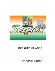 शेयर मार्केट की ABCD (eBook)
