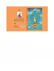 Sach Di Lo- ਸੱਚ ਦੀ ਲੋਅ (eBook)