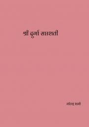 Shree Durga Saptashati