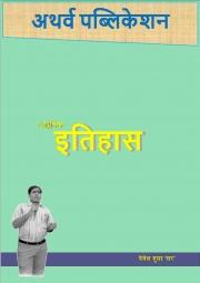 Aadhunik Itihaas (eBook)
