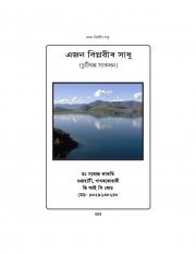 Ajan Biplabir Sadhu (eBook)