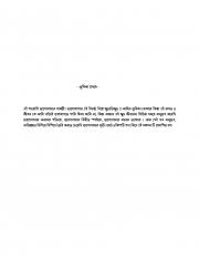 ভালোবাসার মূর্তি (eBook)