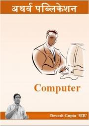 Computer (eBook)