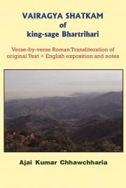 VAIRAGYA SHATKAM of king-sage Bhartrihari