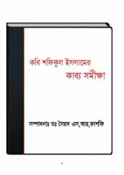 কবি শফিকুল ইসলামের কাব্য সমীক্ষা (eBook)