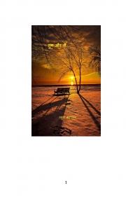 Tum aur mein (eBook)