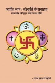 vyakti nam sanskriti ke samvahak