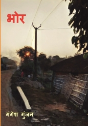 भोर (eBook)