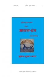 मानस-हंस (eBook)