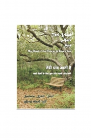 Teri Yaad Aati Hai (eBook)