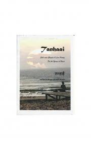 Tanhaai (eBook)