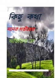 kichu kotha (eBook)