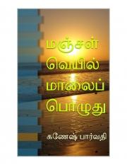 Manjal Veyil Maalai Pozhuthu (eBook)