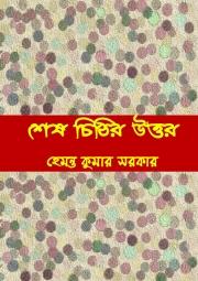 শেষ চিঠির উত্তর (Shesh Chithir Uttor) (eBook)