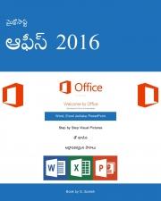 Microsoft Office 2016 (eBook)
