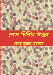 Shesh Chithir Uttor (শেষ চিঠির উত্তর)