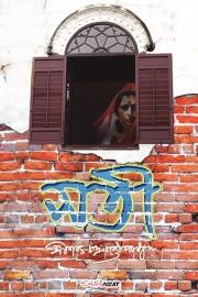 Sati (সতী)