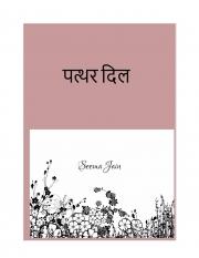 पत्थर दिल (eBook)