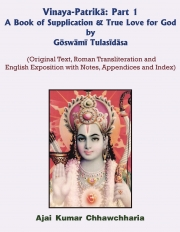 Vinai Patrika: Part 1- A Book of Supplication & True Love for God by Goswami Tulsidas