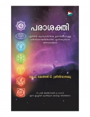 The Power Unknown to God - Malayalam (eBook)