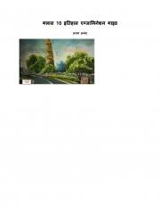 10 Social Science (eBook)