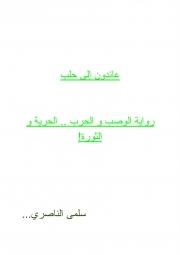عائدون إلى حلب (eBook)