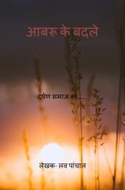 Aabru Ke Badle(आबरू के बदले) (eBook)