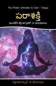 The Power Unknown to God - Telugu (eBook)