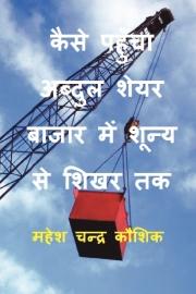 कैसे पहुँचा अब्दुल शेयर बाजार में शून्य से शिखर तक Kese Pahuncha Abdul Share Bazar Main Shunya Se Shikhar Tak (Hindi Edition)