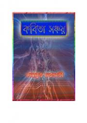 কবিতা সঞ্চয় (eBook)