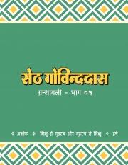 Seth Govinddas Granthawali - 1